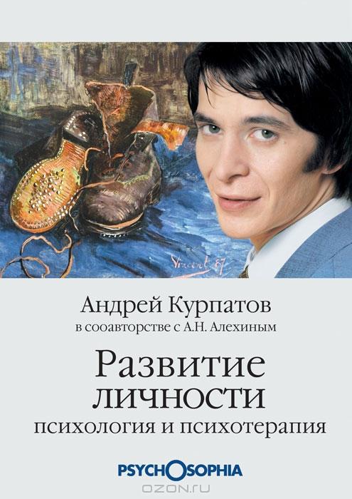 Аудиокниги скачать бесплатно и Сборник книг Андрея Курпатова Рекомендовать Книгу