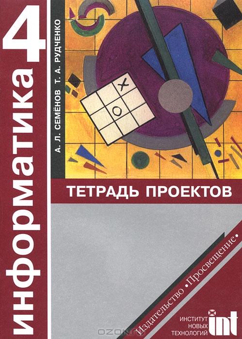 УМК Школа России 4 класс