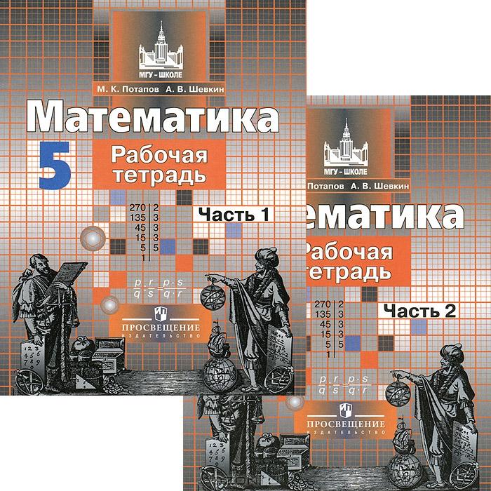 РАБОЧАЯ ТЕТРАДЬ МАТЕМАТИКА 5 НИКОЛЬСКИЙ 16Г ФГОС СКАЧАТЬ БЕСПЛАТНО