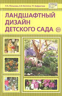 Учебное пособие по ландшафтному дизайну