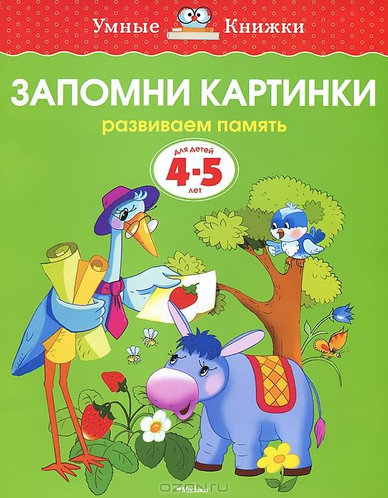 Пособия для детей 4-5 лет