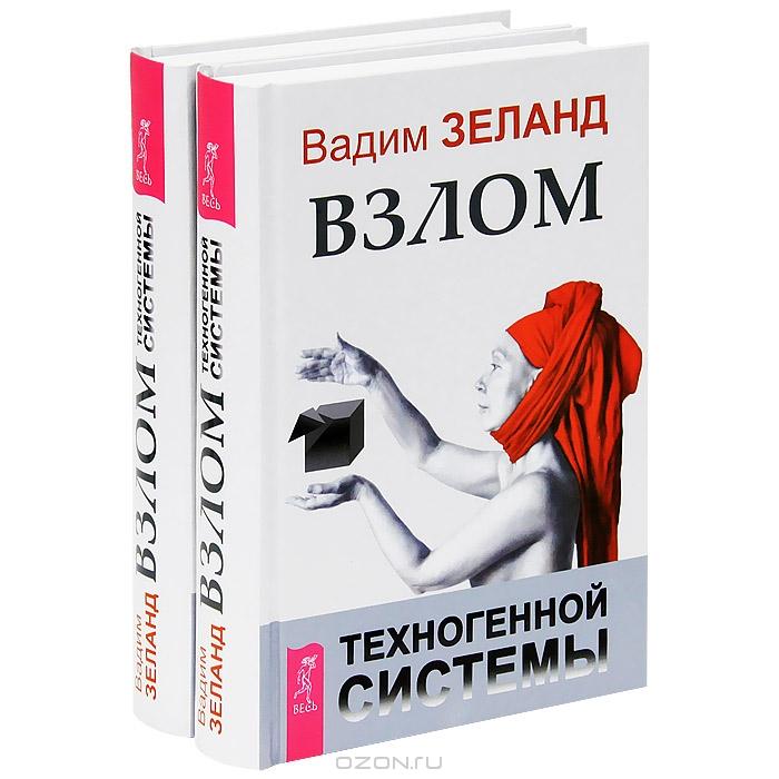 Взлом техногенной системы (комплект из 2 книг) Если вы не обладаете никаким