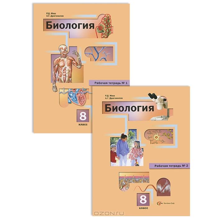 Маш решебник учебник класс драгомилов 8 биология