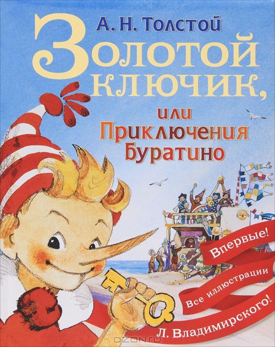Золотой ключик, или приключения Буратино Золотой ключик, или пр