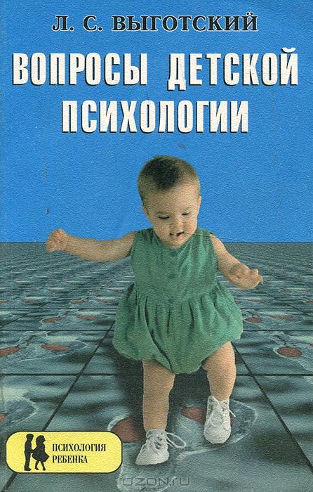 Книга выдающегося российского психолога посвящена основным проблемам детско