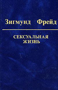 eroticheskiy-sonnik-freyda