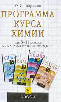 О.С.ГАБРИЕЛЯН ПРОГРАММА КУРСА ХИМИИ 8-11 2011 ГОД СКАЧАТЬ БЕСПЛАТНО