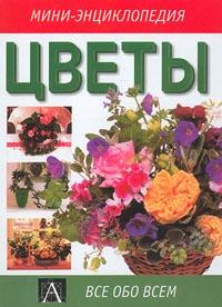 Энциклопедия садовых цветов фото
