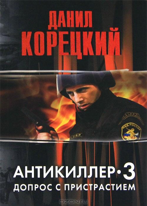 ДАНИЛ КОРЕЦКИЙ АНТИКИЛЛЕР 3 СКАЧАТЬ БЕСПЛАТНО
