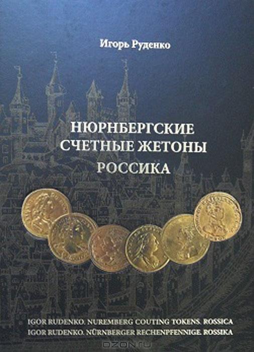 Нюрнбергские счетные жетоны россика каталог игорь руденко