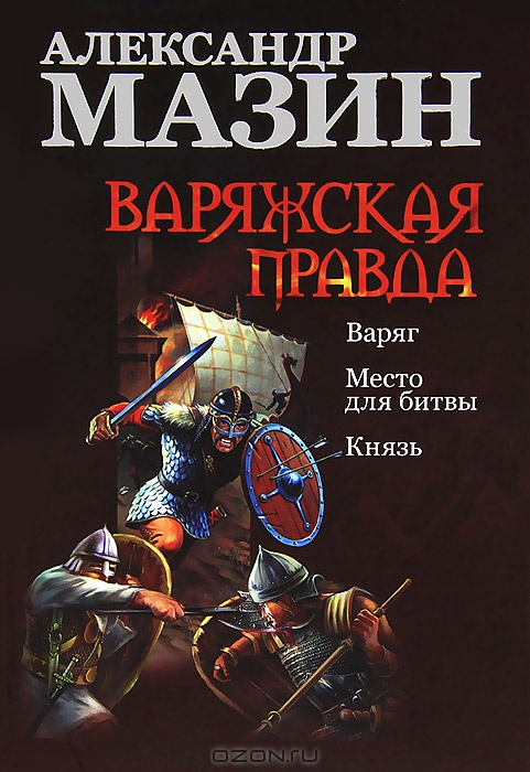 АЛЕКСАНДР МАЗИН МЕСТО КНЯЗЬ СКАЧАТЬ БЕСПЛАТНО