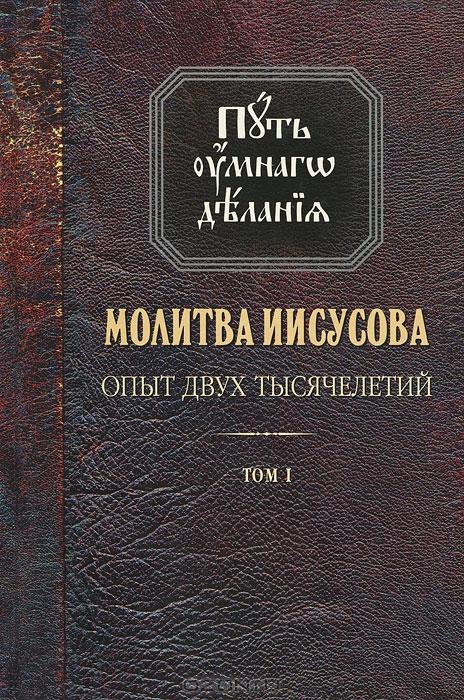 Молитва иисусова опыт двух тысячелетий том 4