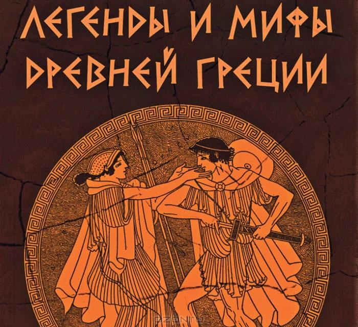 Древние верования, мифы и легенды народов Мира