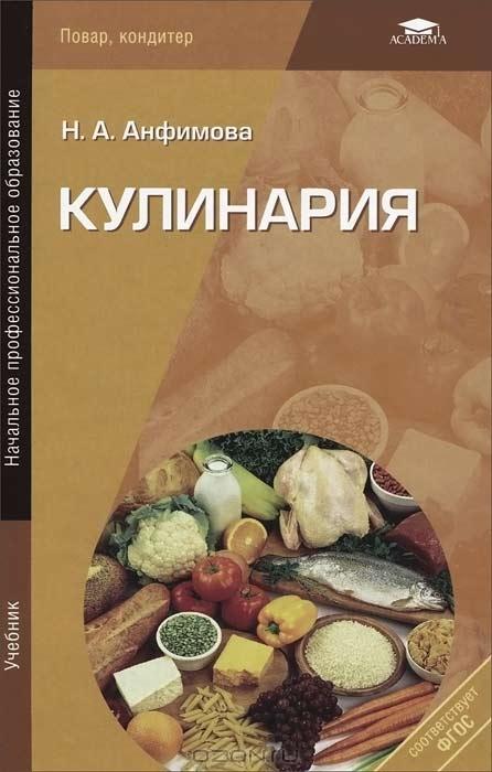 Название: кулинария (е изд., стер.) учебник издательство: академия классификация: isbn: isbn(ean): обложка: страницы: вес: 0 кг.