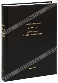 Лузиады в иллюстрациях павла татарникова подарочное издание