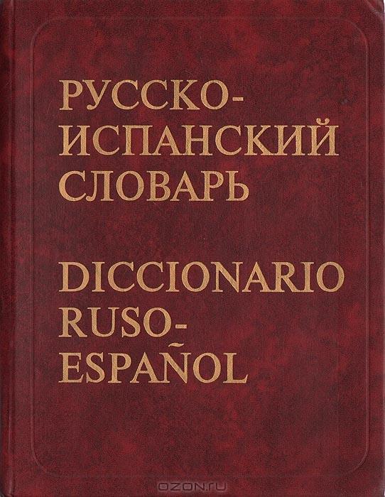 Дагестанско Русский Словарь