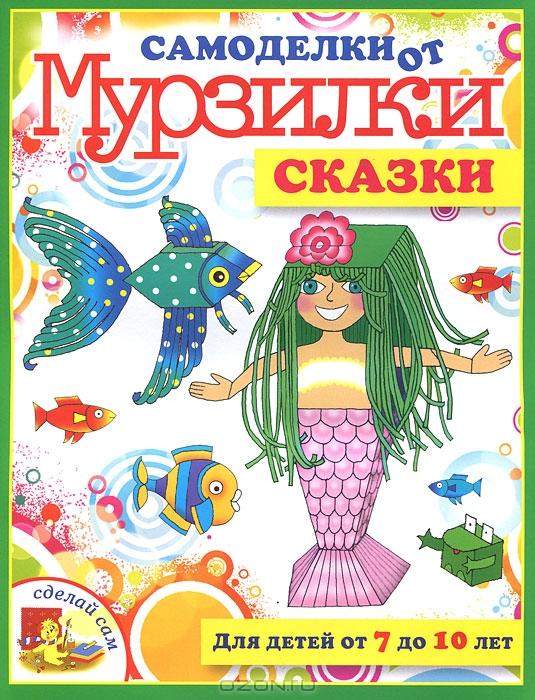 Детский журнал своими руками 2 класс фото