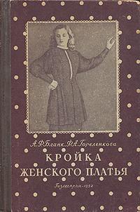 Кройка женского платья Москва, 1953 г. Государственное...