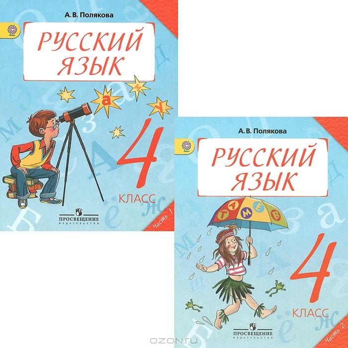 Решебник 4 Класса По Русскому Языку А.в Полякова