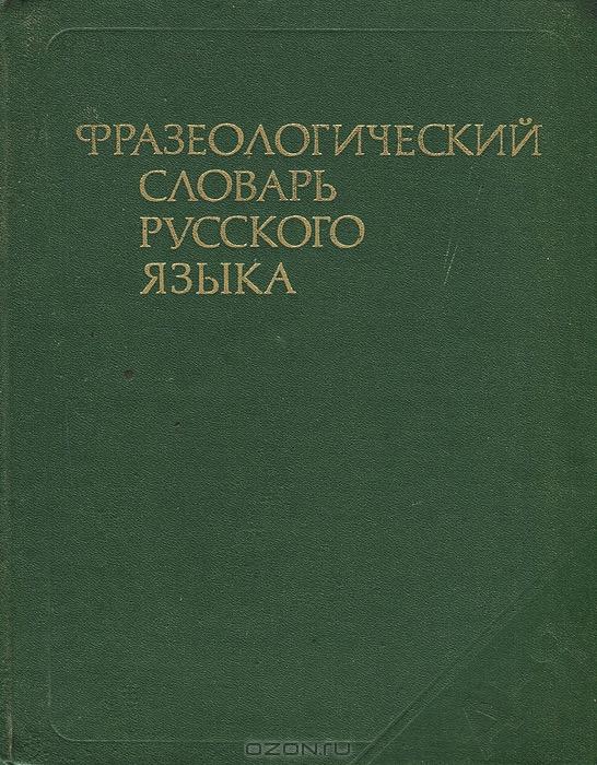 Словарь Молоткова Онлайн