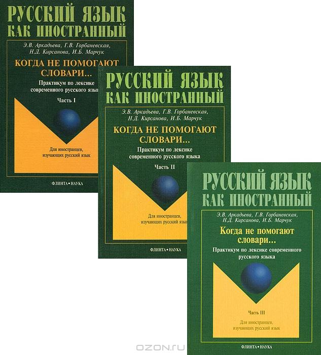 Изучение русского языка как иностранного самостоятельно