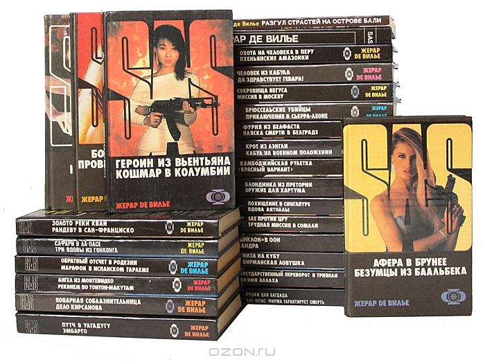 серия книг sas для айфона