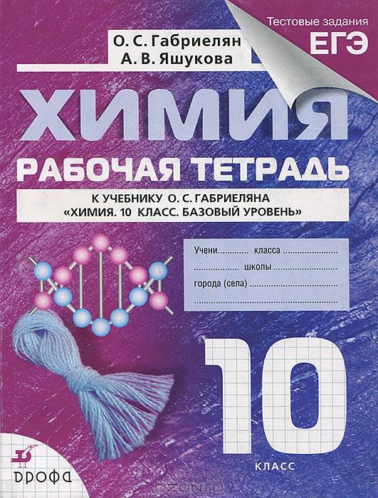 ГДЗ по математике 10 класс Габриелян