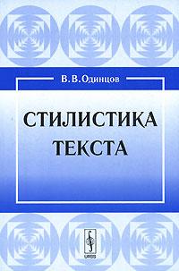 ОДИНЦОВ В СТИЛИСТИКА ТЕКСТА СКАЧАТЬ БЕСПЛАТНО