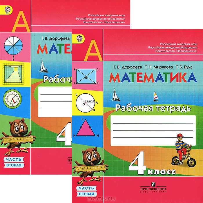 Решебник Дорофеева 4 Класс Математика Рабочая Тетрадь 2