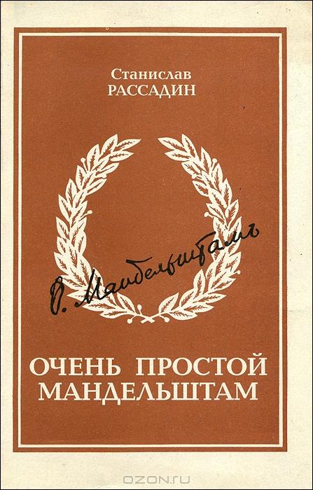 Рассадин станислав борисович - очень простой мандельштам 1994