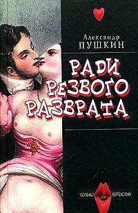eroticheskie-stihi-a-s-pushkin