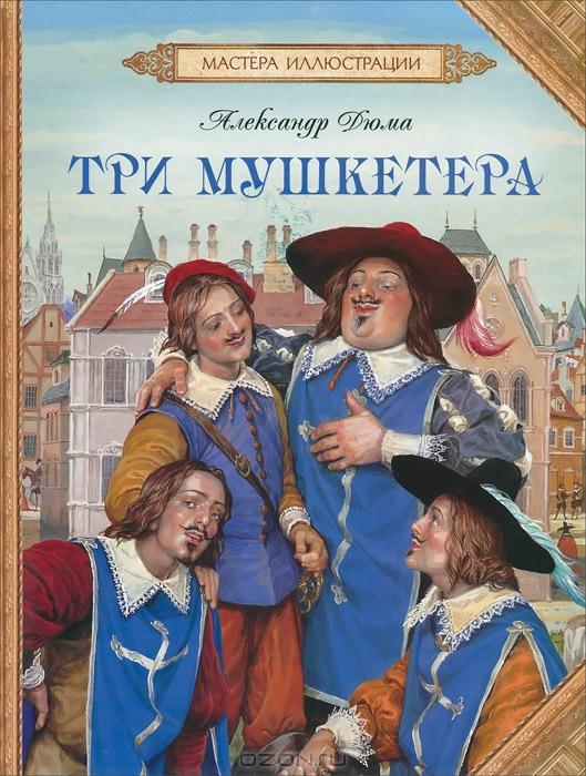 Сколько страниц в романе дюма три мушкетера 2 фотография