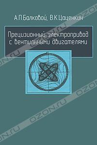 Прецизионный электропривод с вентильными двигателями (Балковой А.П.
