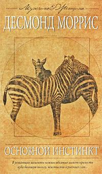 desmond-morris-golaya