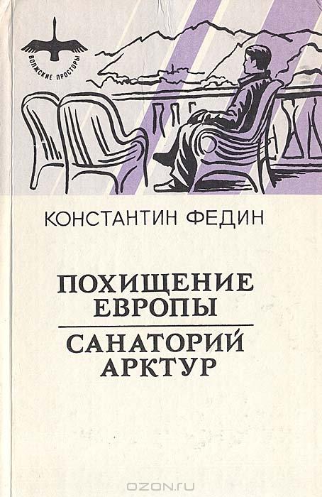 К. Маркс и Ф. Энгельс. Об искусстве К. Маркс, Ф. Энгельс
