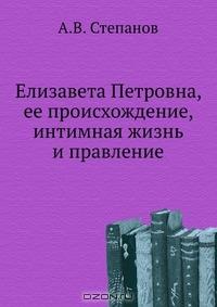 intimnaya-zhizn-elizaveti