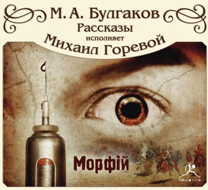 «Морфий» —  Михаила Булгакова / аудиоРассакз