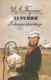 бунин повести: