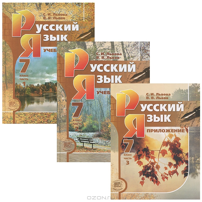 гдз к умк с.и.львовой русский язык 9 класс фгос