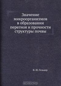 Библус - Значение микроорганизмов в образовании перегноя и прочности структуры почвы (Ф.Ю. Гельцер)