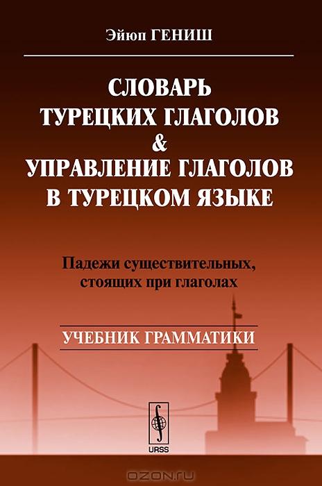 ГЕНИШ ЭЙЮП ГРАММАТИКА ТУРЕЦКОГО ЯЗЫКА СКАЧАТЬ БЕСПЛАТНО