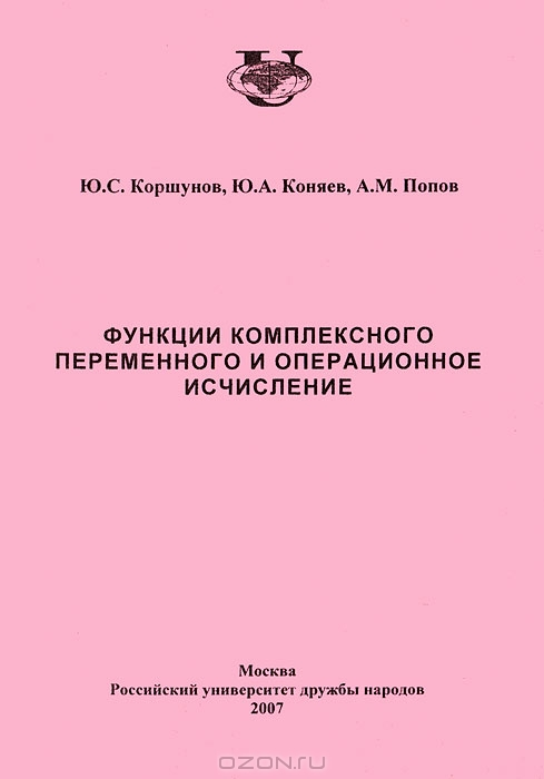 АРАМОВИЧ И.Г И ДР ФУНККЦИЯ КОМПЛЕКСНОГО ПЕРЕМЕННОГО ОПЕРАЦИОННОЕ ИСЧИСЛЕНИЕ СКАЧАТЬ БЕСПЛАТНО