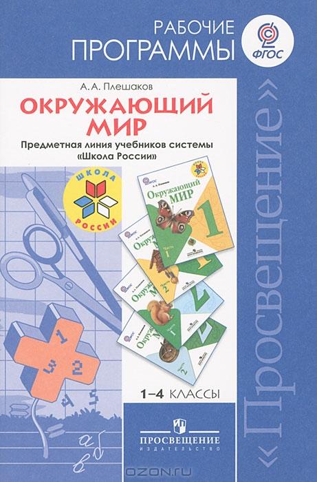Решебник по украинскому языку 2 класс гавриш