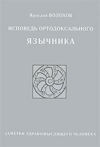 «ИСПОВЕДЬ ОРТОДОКСАЛЬНОГО ЯЗЫЧНИКА» Ярослав ВОЛОХОВ - Конспекты бесед (сокращённый вариант)