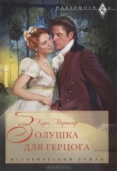 читать книгу знакомство с герцогом