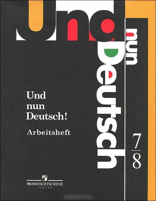 гдз по немецкому языку 7 класс бим новый учебник: